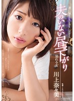 ADN-112 Afternoon Drowning Girl Nanami Kawakami Without A Husband