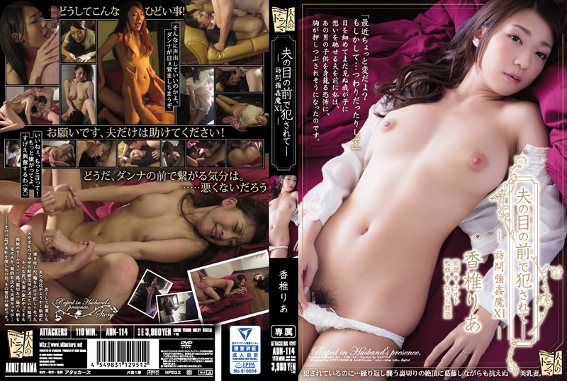 ADN-114 It Is Fucked In Front Of The Husband Of The Eye - Visit Rape Magic 11 Ria Kashii