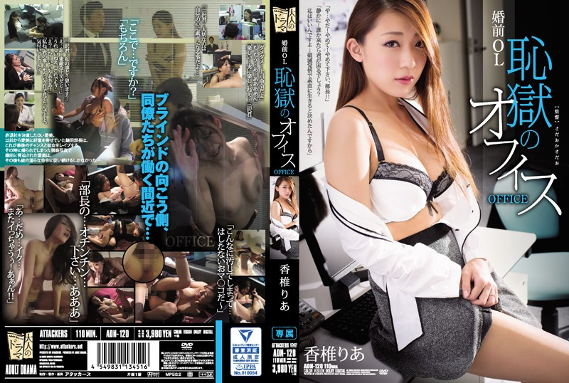 ADN-120 An Unmarried Office Lady The Office Of Hellish Shame Ria Kashii