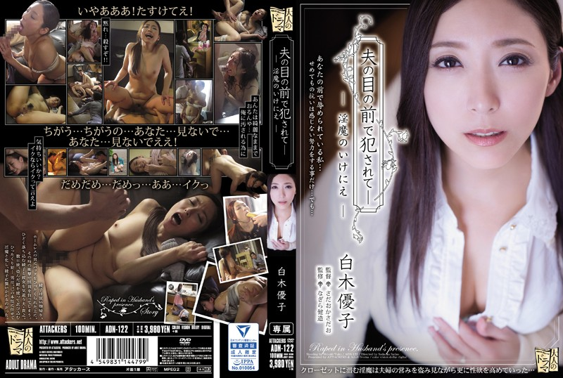[ADN-122] Fucked In Front Of Her Husband - Sacrifice To The Perverted Demon Yuko Shiraki