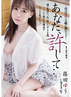 ADN-142 Please Forgive Me …. – Reunion Gets Wet With A Nasty Lie -2 Yu Shinoda