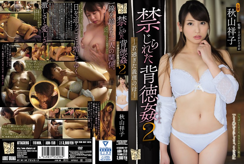 ADN-159 Forbidden Backjacking 2 Mother-in-law Who Passed Too Young Shoko Akiyama