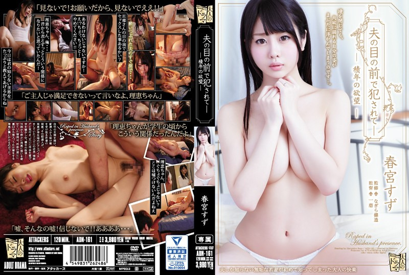 ADN-161 Fucked In Front Of Her Husband Many Years Of Lust Suzu Harumiya