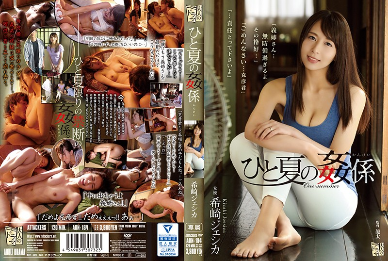 ADN-184 Summer Sex Crimes Jessica Kizaki