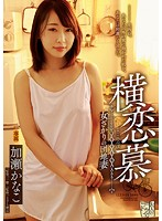 ADN-191 Yokoi Ai Woman Sakari's Apartment Wife Kase Kanako