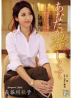ADN-197 Akiko Hasegawa Wanting You
