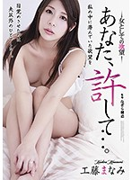 ADN-200 Please Forgive Me …. Desire As A Woman Kazuyoshi Kudo