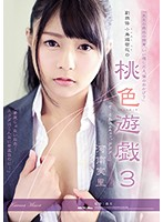 ADN-205 Second School Officer Yu Moe Flower's Peach Colorful Game 3 Kaori Hanan