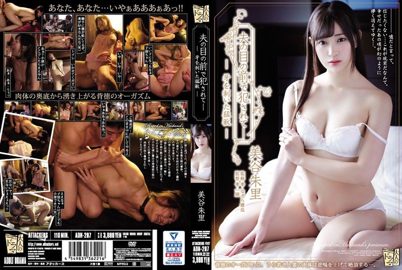 ADN-207 She Was Fucked In Front Of Her Husband – Akari Mitani