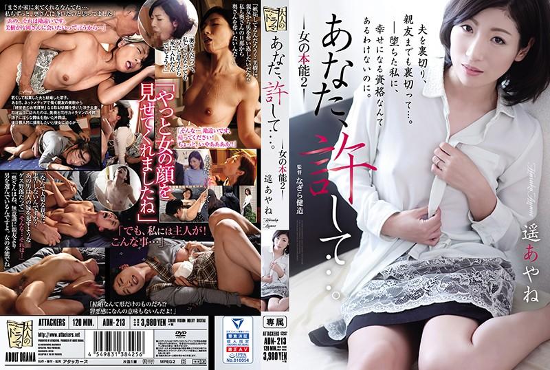 [ADN-213] Darlin, Forgive Me... Woman's Instinct 2 Ayane Haruka