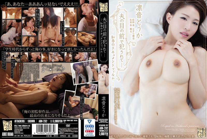 ADN-232 She Was Fucked In Front Of Her Husband – Toka Rinne