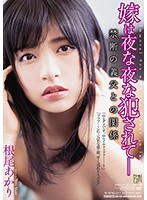 ADN-233 The Bride Is Violated At Night Night-relationship With The Forbidden Father-in-law Akari Neo