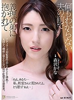[ADN-248] Fucked By My Brother-in-law Behind My Husband's Back Kana Morizawa