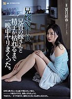 ADN-254 Brother-in-law NTR I Spear All Night Until My Brother's Wife And Sperm Die. Natsume Saiharu