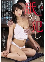 ADN-257 Licking Brother-in-law's Desire Nami Hoshino