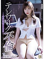 ADN-262 Telework Affair Young Wife Akari Tsumugi Cuckold By A Colleague