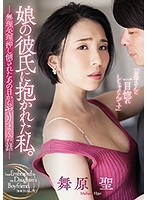 [ADN-266] I Got Fucked By My Daughter's Boyfriend. Ever Since That Day He Banged Me, We've Been Fucking Like Crazy Ever Since Hijiri Maihara