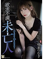 ADN-267 Frustrated Widow Tsumugi Akari Drowning In A Lonely Relationship With A College Student Next Door