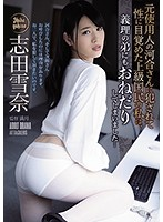 ADN-268 I Was A Senior Citizen Who Was Raped By A Former Servant, Mr. Kawai, And Woke Up To Sex, So I Begged My Brother-in-law … Yukina Shida