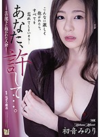ADN-283 Forgive Me … Married Woman Embraced By Her Husband's Subordinate Minori Hatsune