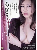 ADN-283 Forgive Me … Married Woman Embraced By Her Husband's Subordinate Minori Hatsune