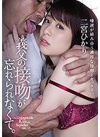 ADN-288 I Can't Forget My Father-in-law's Kiss Hikari Ninomiya
