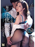 ADN-296 I Work Overtime Every Day With My Longing Female Boss Shinoda Yu