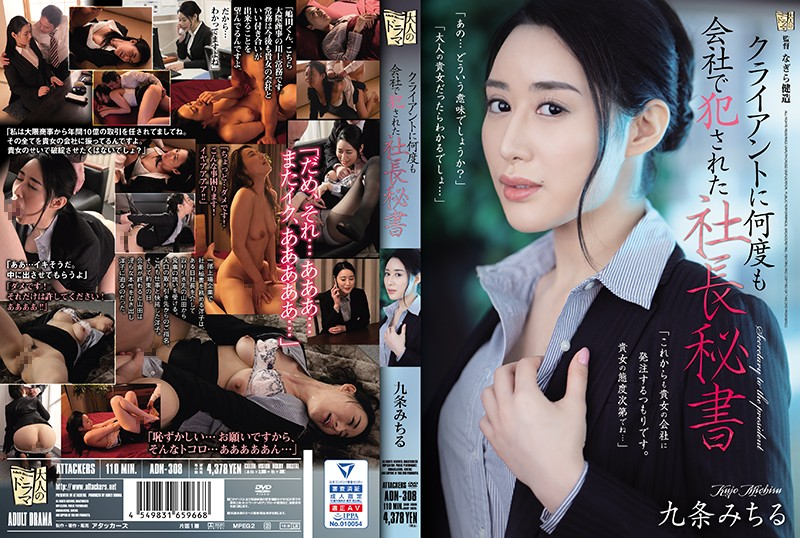 ADN-308 Michiru Kujo, The President's Secretary Who Was Violated By The Client Many Times At The Company