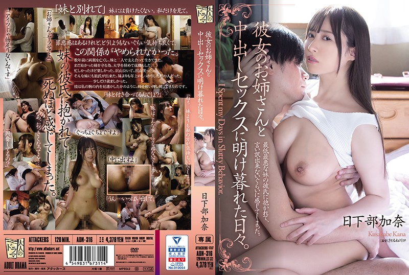 ADN-316 Every Day I Spent All My Time Having Sex With Her Older Sister Kana Kusakabe