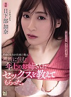 ADN-321 When I Was Able To Have Her For The First Time, I Had An Older Sister Living In The Neighborhood Teach Me Sex Kana Kusakabe