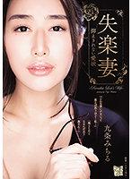 ADN-342 Lost Wife Uncontrollable Lust Michiru Kujo