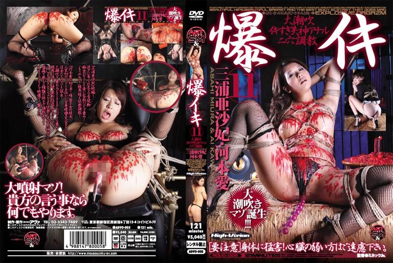 ADVO-005 Kawamoto Love Miura Iki 11 Explosion (ArtVideo Sm/ Mousou Zoku Burakkure-beru) 2010-10-13
