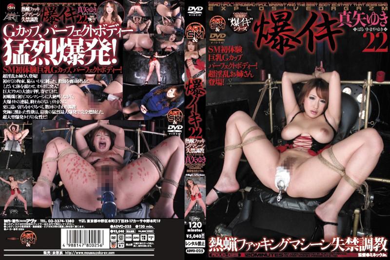 ADVO-025 Shinya Yuki Iki 22 Explosion