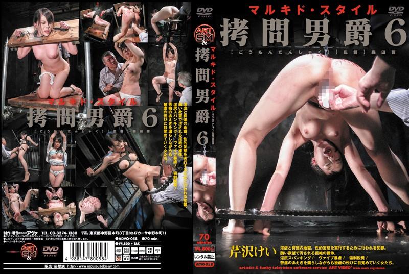 ADVO-058 Torture Baron 6 Serizawa Kei (ArtVideo Sm/ Mousou Zoku Burakkure-beru) 2014-11-13