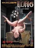 ADVO-067 - サディストによる肛門科 肛刑6 瀬戸友里亜  - JAV目錄大全 javmenu.com