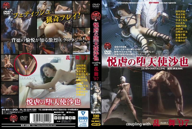[ADVO-120] 悦虐の堕天使沙也 乱らんまい舞'97 アートビデオSM/妄想族 SM ADVO
