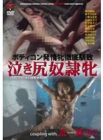 泣き尻奴隷牝+乱らんまい舞'95 堀川麻紀