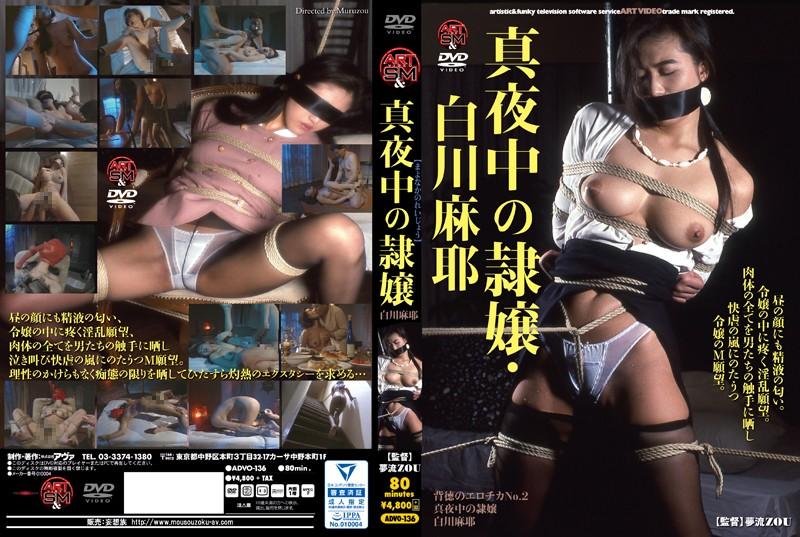 [ADVO-136] 真夜中の隷嬢 白川麻耶 SM 単体作品 サンプル動画