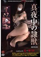 真夜中の隷獣+乱舞'98 寺島純美子