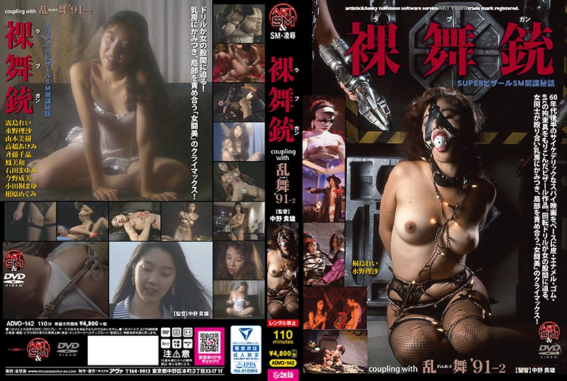 [ADVO-142] 裸舞銃 coupling with 乱舞'91-2