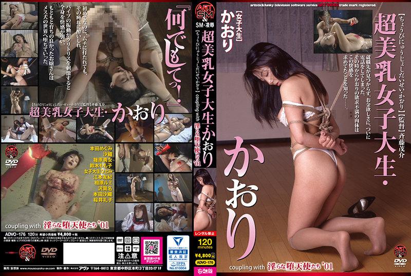 [ADVO-176] 超美乳女子大生・かおり