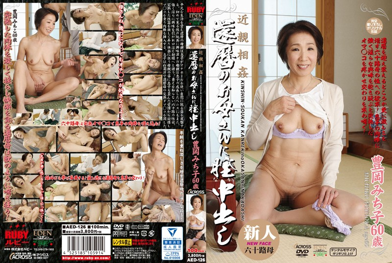 AED-126 Out In The Vagina To The Mother Of Incest Sixtieth Birthday Michiko Toyooka