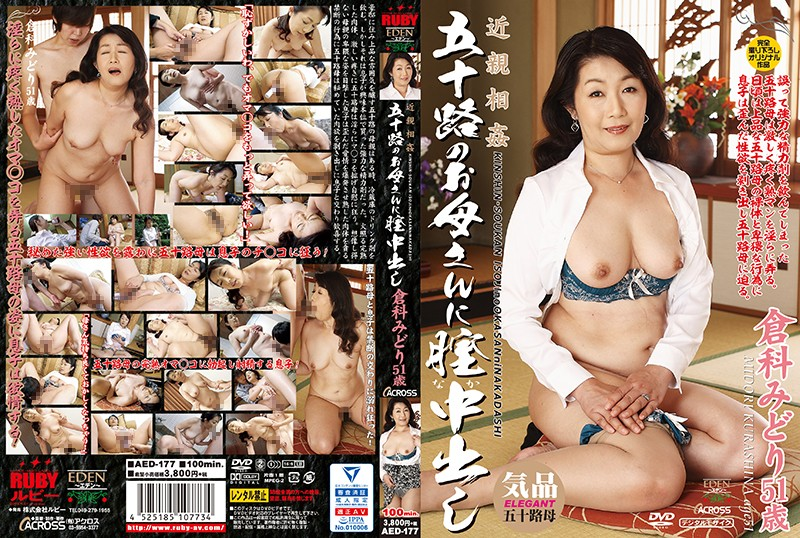 AED-177 A Fifty-Something MILF Gets Creampie Fucked Midori Kurashina