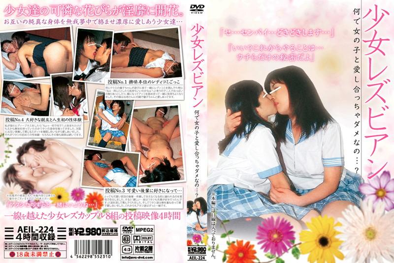 AEIL-224 Lesbian Girl