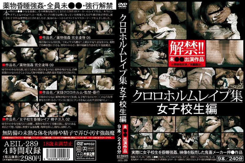 AEIL-289 Edited collection of chloroform rape school girls