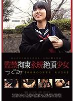 監禁拘束永続絶頂少女 つぐみ 水沢つぐみ AGAV-017画像