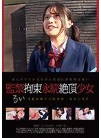 監禁拘束永続絶頂少女 るい 音羽るい AGAV-024画像