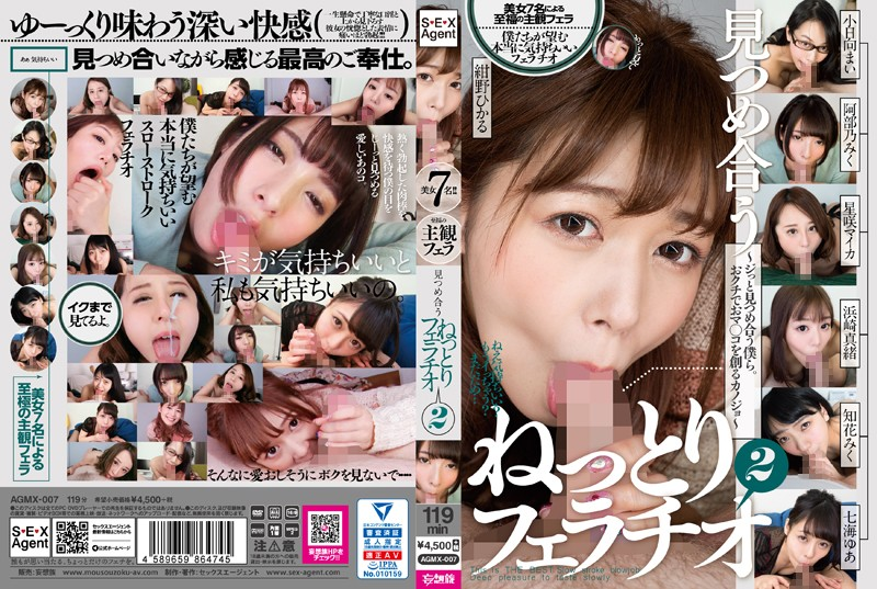 AGMX-007 We're Staring Together Soggy Blowjob 2 ~ Diligently Staring Each Other.Can You Make Your Co ○ Ma In Your ク チ-
