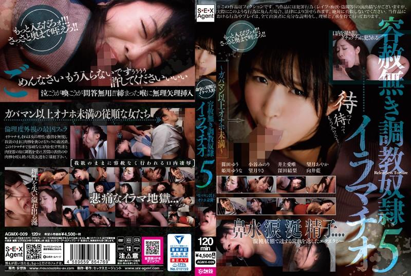 AGMX-009 Tortureless Torture Slave Deep Throating 5 ~ Gabaman More Than Onaho ~