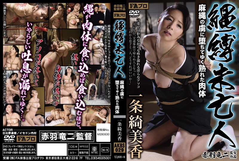 AKBS-029 Flesh Article Ripe Yuku Fallen Captivated Nawabaku Widow Hemp Rope Ayaginu Mika